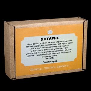 Мыло - скраб с молотым янтарём. Вес мыла с молотым янтарём - 100 г. Стоимость янтарного мыла - 100 грн.