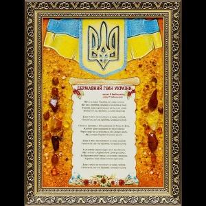 Геральдика Украины. Картина из янтаря Гимн Украины