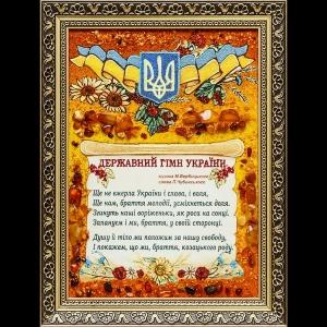 Геральдика Украины, янтарная картина: Гимн Украины