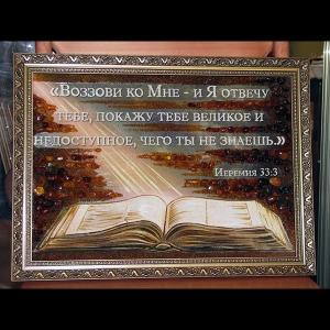 Картина из янтаря цитаты из Библии