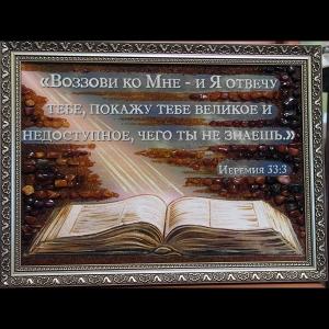 Цитаты из Библии в янтаре, религиозная картина