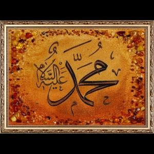Торы и цитаты из Корана из янтаря